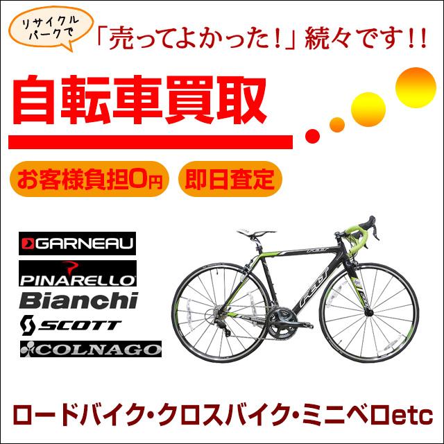 自転車の買取
