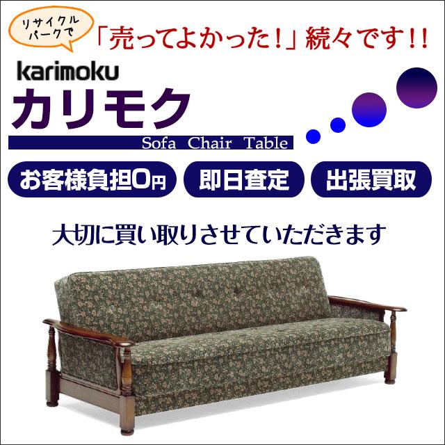 カリモク/karimoku 買取