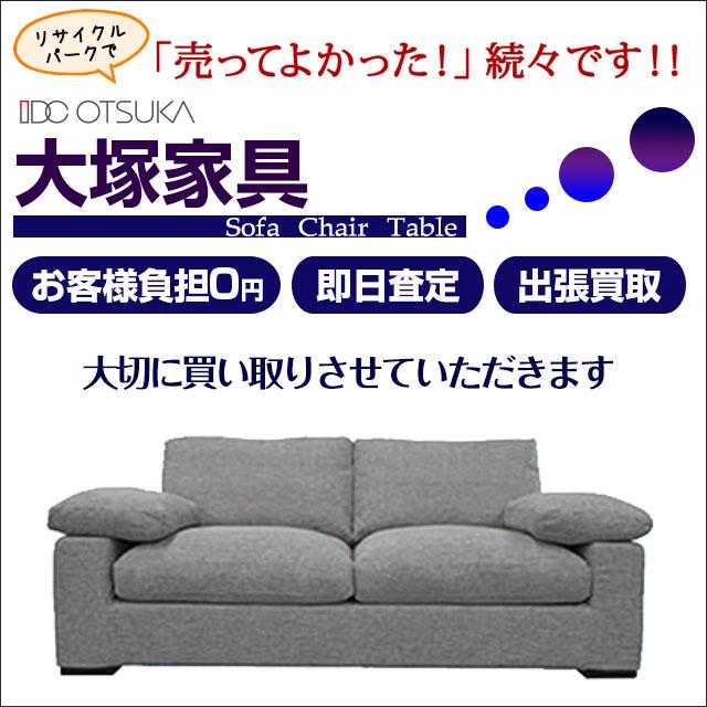 IDC大塚家具/IDC 買取