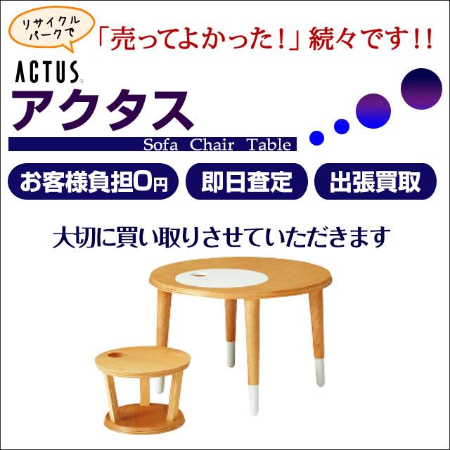 アクタス/ACTUS 買取