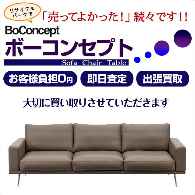 ボーコンセプト/BoConcept 買取