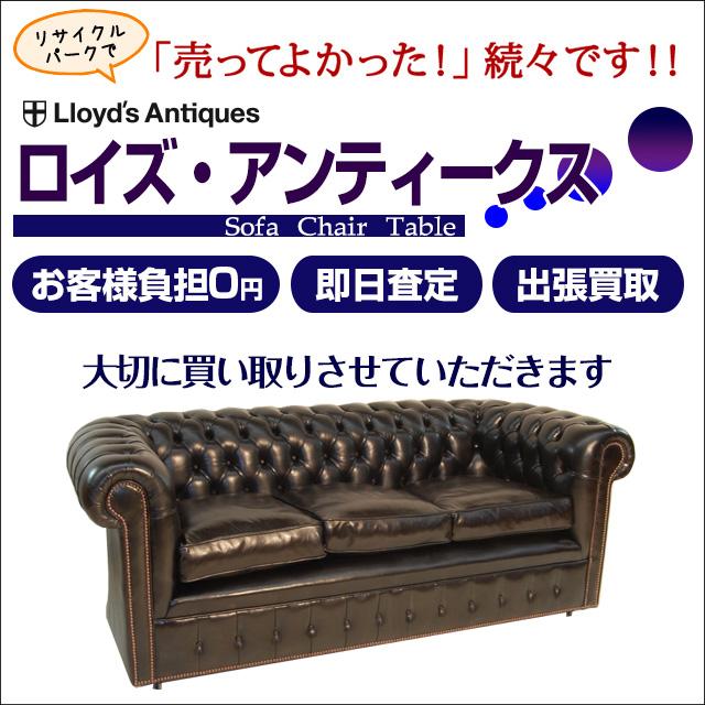 ロイズ・アンティークス/Lloyd's Antiques 買取