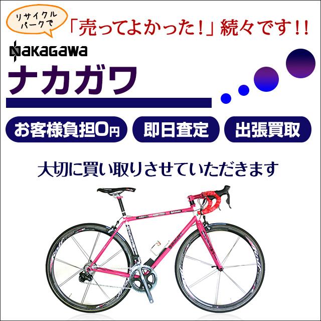 ナカガワ/NAKAGAWA 買取