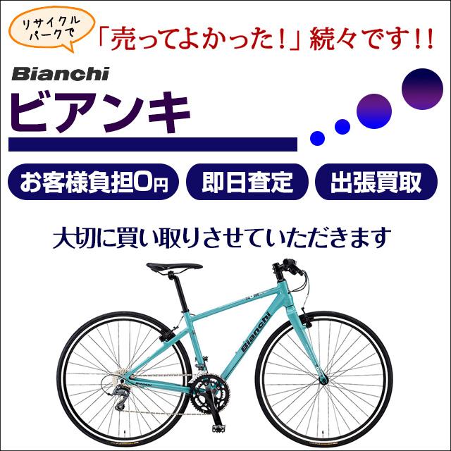 ビアンキ/BIANCHI 買取