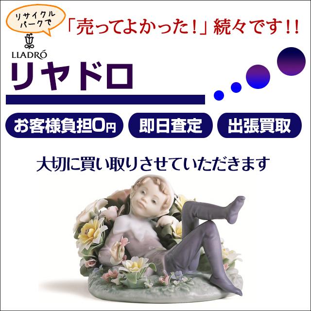 ブランド食器・リヤドロ/LLADRO買取