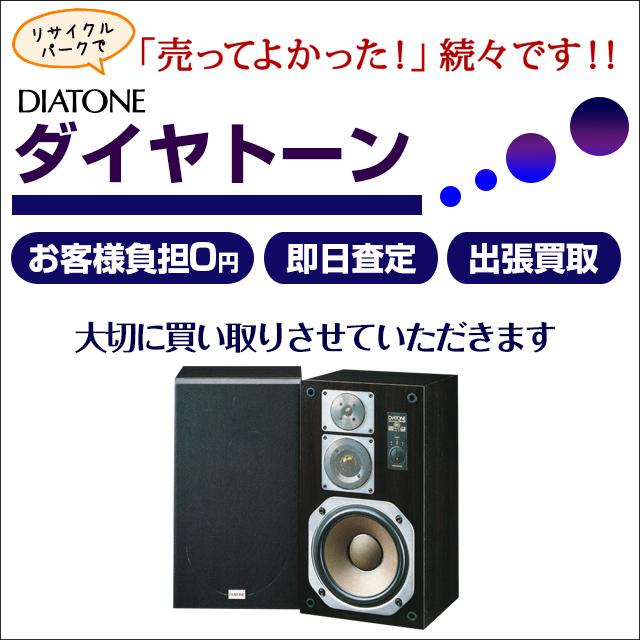 DIATONE/ダイヤトーン 買取