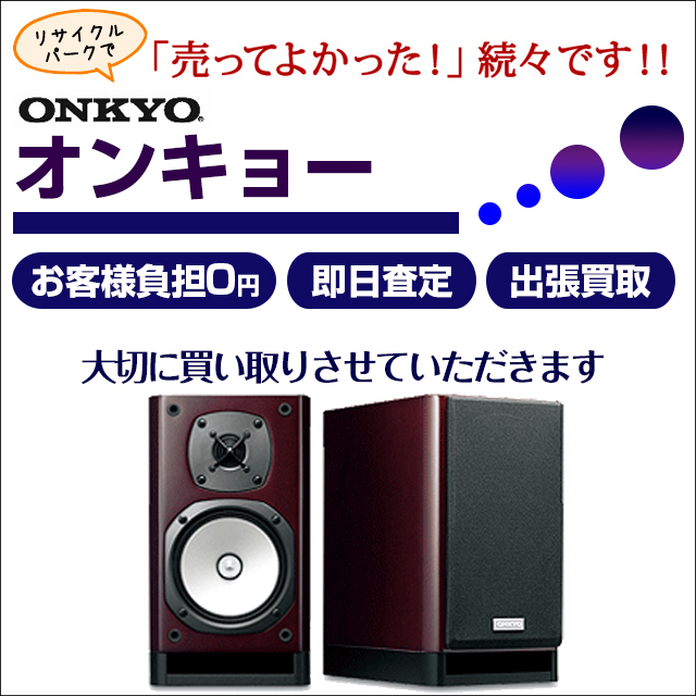 ONKYO/オンキョー 買取