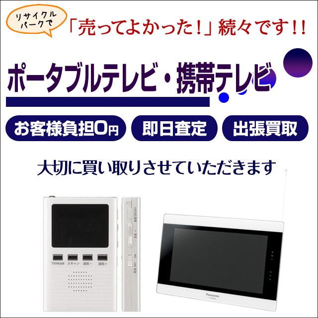 ポータブルテレビ/携帯テレビ 買取