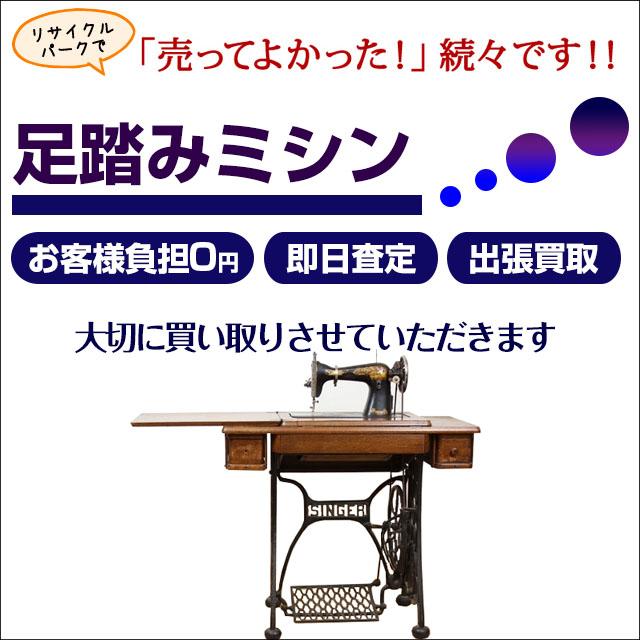 アンティーク家具・足踏みミシン 買取
