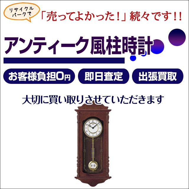 アンティーク家具・アンティーク調時計 買取