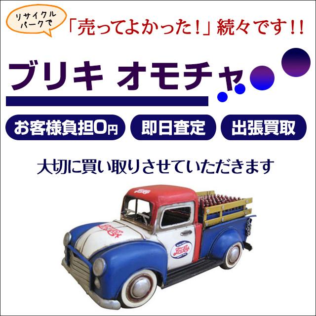 アンティーク家具・ブリキ オモチャ 買取