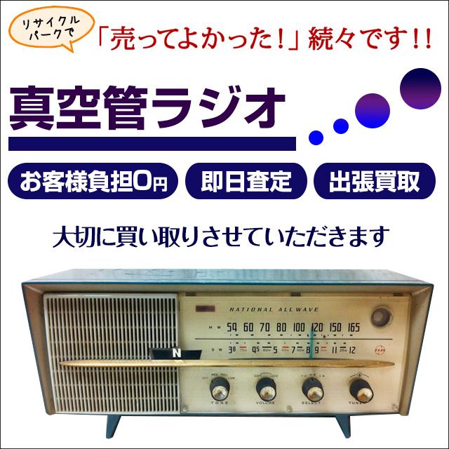 アンティーク家具・真空管ラジオ 買取