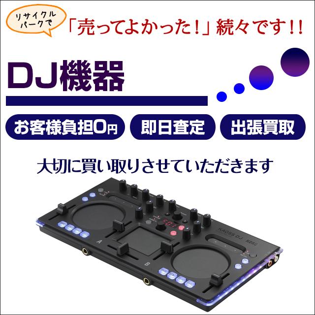 楽器・DJ機器 買取