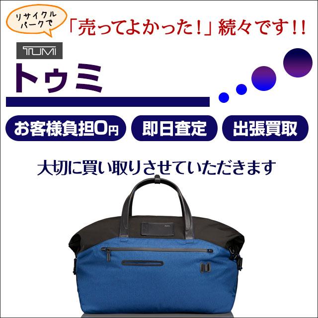 メンズブランド・トゥミ/TUMI 買取
