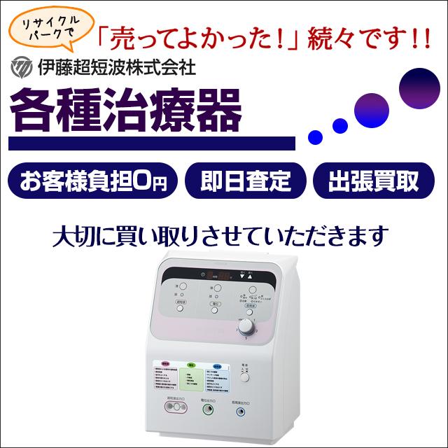 伊藤超短波/治療器 買取