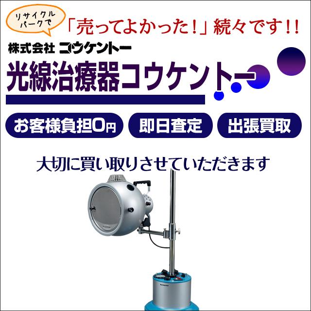 光線治療器/コウケントー 買取