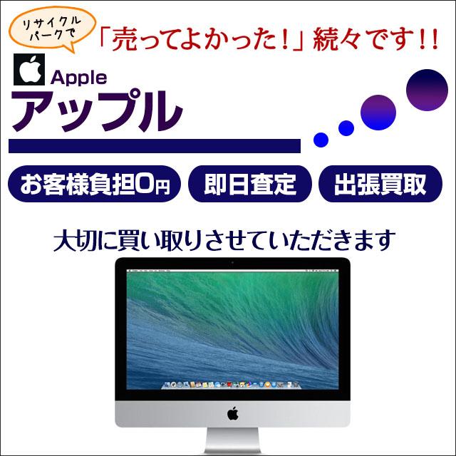 Apple / アップル買取