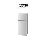 冷蔵庫強化買取中です。